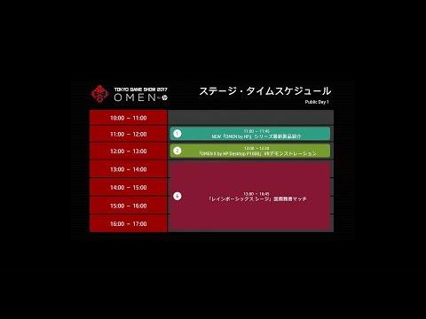 【タイムシフト】TOKYO GAME SHOW 2017 OMEN by HP Public Day1