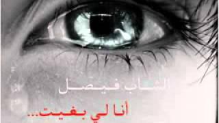 YouTube   Cheb Rayan   Ana Li Bghit