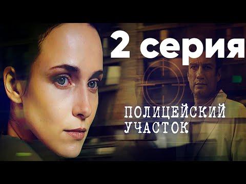 Полицейский участок. Сериал. 10 серия