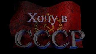 """Download гр. """"Чернила для 5го класса""""  -  """"Хочу в СССР"""" Mp3 and Videos"""