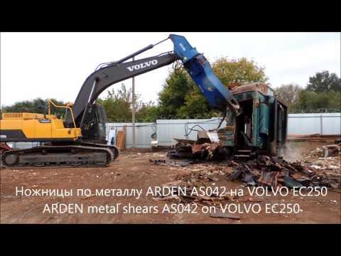 Гидроножницы по металлу AS042 на VOLVO EC250 - разделка и резка вагона
