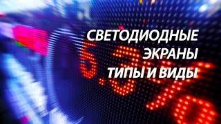 видео реклама на щитах в Иркутске