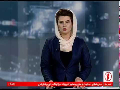 Afghanistan Dari News 10.08.2017 خبرهای افغانستان