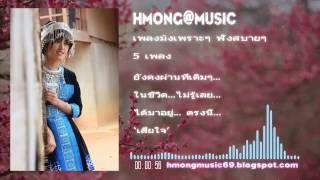 เพลงม้งเพราะๆ  (040) HMONG@MUSIC