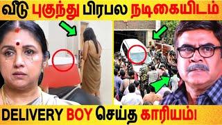 வீடு புகுந்து பிரபல நடிகையிடம் DELIVERY BOY செய்த காரியம்! | Tamil Cinema News | Kollywood Latest