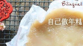 年糕做法【附炸年糕食譜】Nian Gao (Tikoy) Recipe