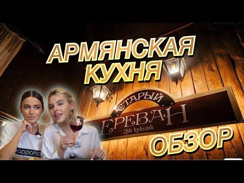 Обзор на ресторан АРМЯНСКОЙ кухни