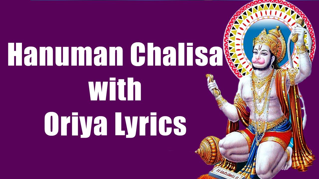 Hanuman Chalisa Pdf In Odia