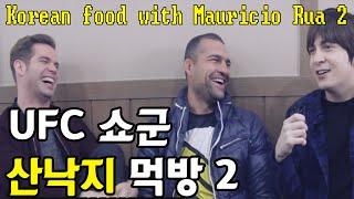 데이브 [UFC 선수 마우리시오 쇼군 후아 + 카를로스 먹방 파트 2] Introducing Korean food to UFC fighter Mauricio Rua Part 2루