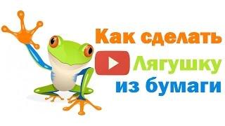 Поделки из бумаги своими руками: как сделать лягушку поделку из бумаги для детей(Как сделать лягушку поделку из бумаги для детей своими руками. Ставьте лайк, если понравилось видео. -~-~~-~~~-~~..., 2015-05-24T18:48:09.000Z)