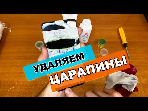 ЛАЙФХАК - КАК УДАЛИТЬ ЦАРАПИНЫ с экрана телефона, проверяем!