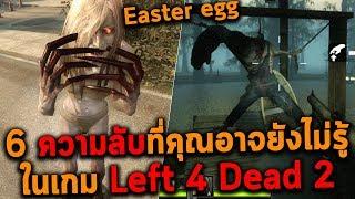 6 ความลับที่คุณอาจยังไม่รู้ในเกม Left 4 Dead 2 (Easter Eggs)