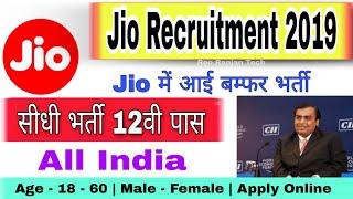 Jio Jobs Apply Online - Reliance Jio Recruitment 2019 | 12th Pass Jio Naukri - Reo Ranjan Tech
