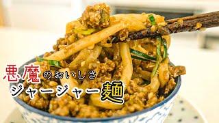 驚くほどおいしい「悪魔のジャージャー麺」の作り方。