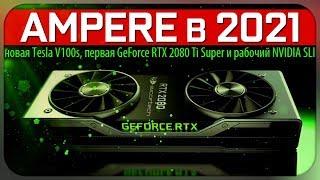 ✅AMPERE B 2021, новая Tesla V100s, первая GeForce RTX 2080 Ti Super и рабочий NVIDIA SLI