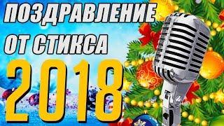 Новогоднее видео от Стикса: ожидаемые игры 2018, нарезка холодца и поздравление конечно же