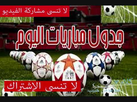 مواعيد مباريات اليوم الاحد 7 1 2018 القناة الناقلة لمباريØ