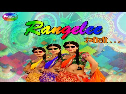 Rangeeli - Hindi Pop Songs 2016 | Hindi Album Songs 2016 | Hindi Songs Jukebox 2016