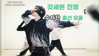 갓세븐 진영 춤선 모음 (a.k.a 아이돌 박진영 ) GOT7 JINYOUNG Dance compilatio…