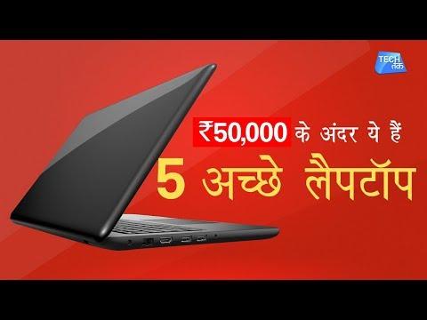 Top 5 laptops to buy under Rs. 50,000- 5 टॉप लैपटॉप 50,000 के अंदर - Tech Tak - 동영상