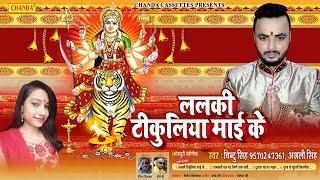 Chintu Singh, Anjali Singh New Bhojpuri Devi geet 2018.mp3