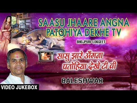 SAASU JHAARE ANGNA,PATOHIYA DEKHE TV | OLD BHOJPURI LOKGEET VIDEO SONGS JUKEBOX | BALESHWAR YADAV