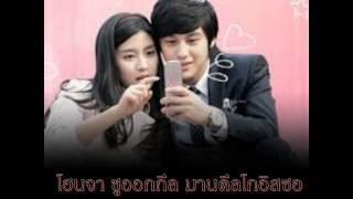 Because I'm Stupid OST Boys over flowers (thai)