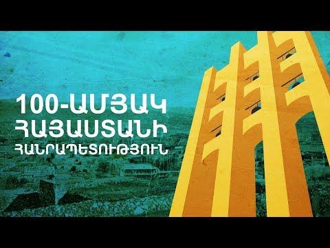 LIVE. Armenia 100   Հայաստանի Հանրապետություն - 100