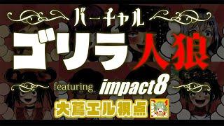 【ウホホッ】バーチャルゴリラ人狼 featuring impact8【大蔦視点】