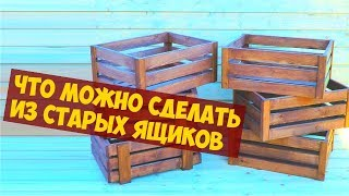 Что можно сделать из деревянных ящиков