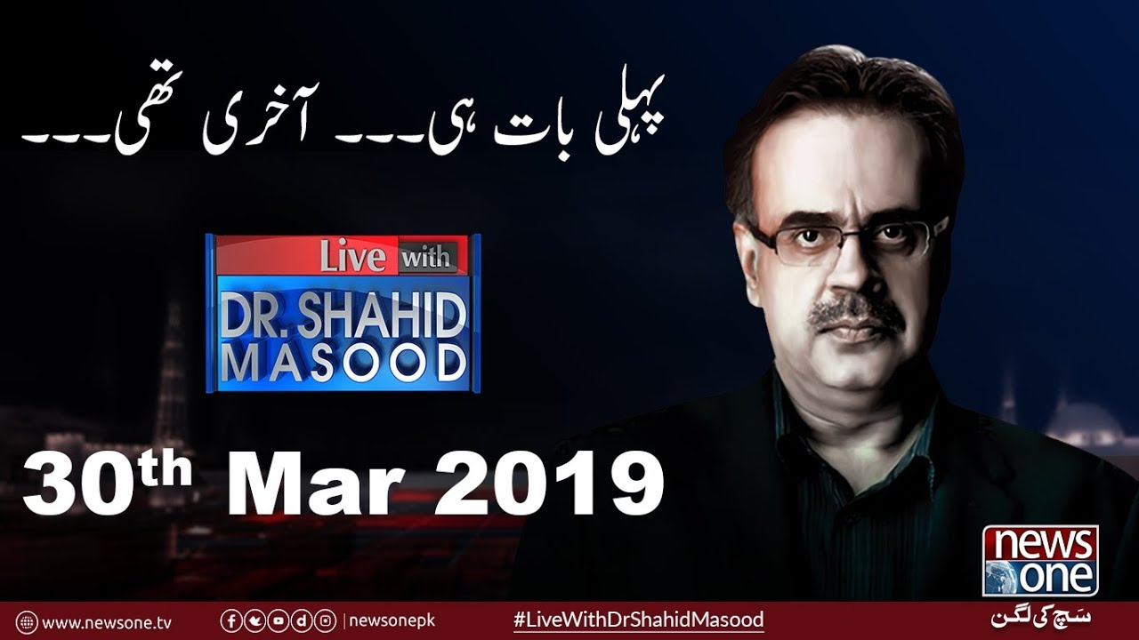 Live with Dr.Shahid Masood | 30-March-2019 | PM Imran Khan | Karachi | Sindh Govt