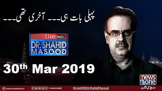 Live with Dr.Shahid Masood   30-March-2019   PM Imran Khan   Karachi   Sindh Govt