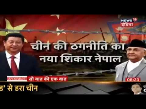Nepal को India के खिलाफ भड़काने के पीछे क्या है China की मंशा? | News18 India