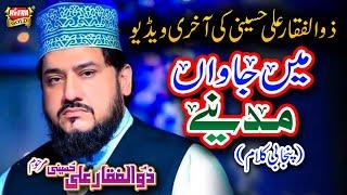 New Naat 2019 - Zulfiqar Ali Hussaini (Late) - Main Jawan Madinay - Last Official Video -Heera Gold