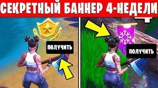 СЕКРЕТНАЯ ЗВЕЗДА(Баннер) 4-НЕДЕЛИ 8-СЕЗОНА В ФОРТНАЙТ!