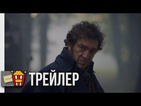 ВИДОК: ОХОТНИК НА ПРИЗРАКОВ — Русский трейлер | 2018
