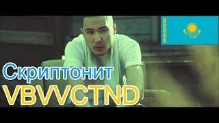 🔥Иностранцы слышат казахстанскую музыку🎙: Скриптонит - VBVVCTND