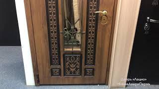 Дверь Уличная со стеклопакетом «Лацио» Обзор входной двери