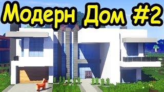 КРУТОЙ И КРАСИВЫЙ ДОМ В МАЙНКРАФТ - Строим вместе - Minecraft