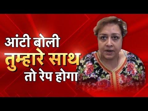 Short Dress में लड़कियों को देख Aunty बोली – तुम्हारे साथ तो Rape होना चाहिए    Video Viral   