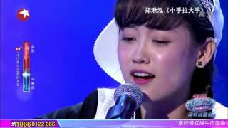 甜美吉他女神引全场泪崩 20140928