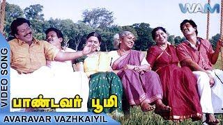 """watch avaravar vaazhkaiyil starring rajkiran by music director bharathwaj from movie pandavar bhoomi.அவரவர் வாழ்கையில்(அவரவர் வாழ்கையில்-) is family song. f..."