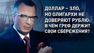 Фото Доллар – зло но олигархи не доверяют рублю в чем Греф держит свои сбережения