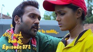 Rooda Thune Manamali | Episode 72 - (2018-07-09) | ITN Thumbnail