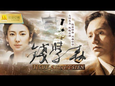 【1080P Chi-Eng SUB】《钱学森/Dr. Qian Xuesen》陈坤首次出演传记人物影片( 陈坤 / 张雨绮 / 林永健)