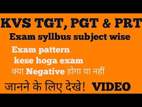 KVS TGT  PGT & PRT EXAM SYLLBUS 2017 || KVS EXAM PATTERN | HOW TO SOLVED PAPERS COMPLETE EXPLATION||