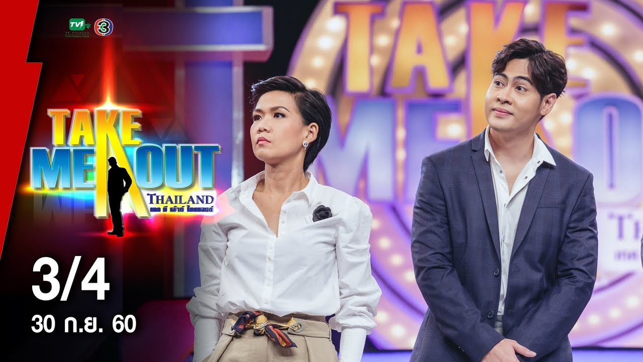 take me out thailand online