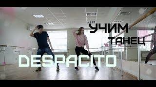 Учим танец Деспасито / Despacito