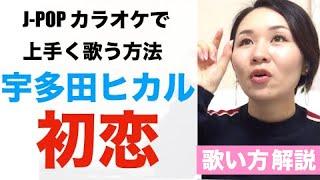 J-POPカラオケで上手く歌う方法【初恋/宇多田ヒカル】