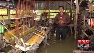 বন্যার পানিতে তলিয়ে গেছে তাঁত কারখানাগুলো | চরম ক্ষতিগ্রস্ত তাঁত মালিকেরা | Flood | Somoy TV